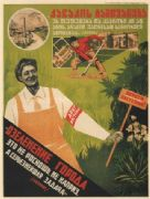 Vintage Russian poster - The greening of the city is not a luxury 1933